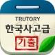 한국사능력검정시험 고급 기출문제
