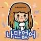 SUM나만없어™ 한국어 Flipfont