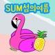 SUM섬의여름™ 한국어 Flipfont