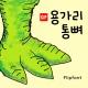 GF용가리통뼈 ™ 한국어 Flipfont