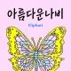 GF아름다운나비 ™ 한국어 Flipfont