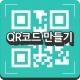 QR코드 만들기 생성 시스템 제작 무료 QR코드 발급 시스템 출입명부 네이버 전자출입명부