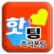 핫팅 고민상담 만남어플 채팅앱 번개팅 애인만들기 음성대화 060 대전 미팅 랜덤만남 전화