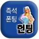 헌팅 만남어플 채팅앱 번개팅 애인만들기 060 데이트 폰팅 만남 여친 전화 랜덤 대화