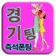 경기팅 폰팅 음성대화 전화 채팅 랜덤채팅 만남 만남어플 채팅앱 번개팅 애인만들기 060