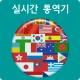 통역기어플 실시간통역기 번역기 인공지능(AI)