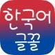 삼성 갤럭시 용 한국어 글꼴