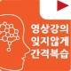ANKI 빅보카 영단어, 유튜브 문법회화 강의 - 스터디락