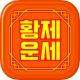2019 황제운세 (무료운세, 사주, 궁합, 토정비결, 꿈해몽)