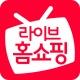 라이브홈쇼핑-TV홈쇼핑 방송편성표,생방송 알림,검색,가격비교,추가할인,홈쇼핑 모아