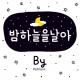 By밤하늘을날아™ 한국어 Flipfont
