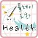 플레이회화 lv.1 06 Health