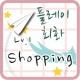 플레이회화 lv.1 07 Shopping
