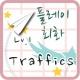 플레이회화 lv.1 10 Traffics