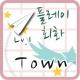 플레이회화 lv.1 15 Town