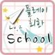 플레이회화 lv.2 02 School