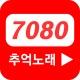 7080추억노래(노래모음,올드팝송,카페음악,라이브)