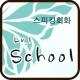 스피킹회화 lv.1 02 School