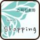 스피킹회화 lv.1 07 Shopping