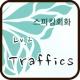 스피킹회화 lv.2 10 Traffics