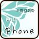스피킹회화 lv.2 11 Phone