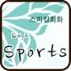 스피킹회화 lv.2 12 Sports