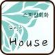 스피킹회화 lv.2 13 House