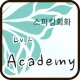 스피킹회화 lv.2 14 Academy