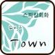 스피킹회화 lv.2 15 Town