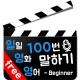 일.영.영(초급 free) - 일일 영화 영어 100번 말하기, 영어회화, 영작연습