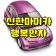 신한마이카 행복만차 개인거래 중고차매매 내차팔기 판매 중고차할부 전환대출 대환 전액 금리