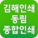 김해인쇄 동림종합인쇄