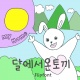 GF달에서온토끼™ 한국어 Flipfont
