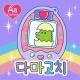 Aa다마고치™ 한국어 Flipfont