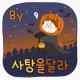 By사탕을달라™ 한국어 Flipfont