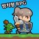 드루와 던전 : 방치형 RPG