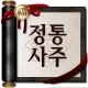 2019 정통사주 - 명리학 사주 운세 토정비결