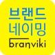 브랜비키, 네이밍, 브랜드네이밍, 브랜딩디자인, 브랜드디자인, 브랜드로고, 브랜드마케팅