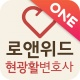 로앤위드 - 변호사,무료법률상담,이혼,민사, 형사상담