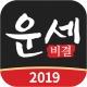 운세비결 - 무료 운세 사주 궁합 토정비결