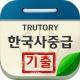 한국사능력검정시험 중급 기출문제
