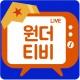 팝콘티비 연동 원더티비 - 인터넷방송, 개인방송, 실시간방송, 팬방송, 풀