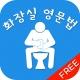 화장실영문법(free) - Basic 영문법, 수능,토익,편입,공무원,경찰 등 영문법시험