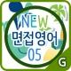 뉴면접영어 05