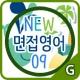 뉴면접영어 09