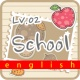 똑똑한회화 lv.2 02 School
