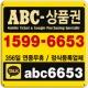 ABC상품권-구글정보이용료 구글결제현금 정보결제현금 정보이용료 모바일상품권현금화 휴대폰결제