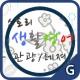 스토리생활영어 03 관광.레저