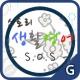 스토리생활영어 09 SOS