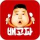 배고파 - 무료주문 배달앱